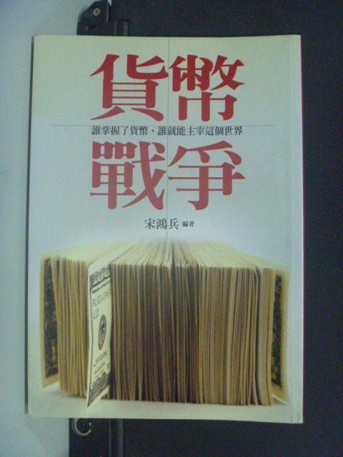 【書寶二手書T3/投資_GKW】貨幣戰爭_原價350_宋鴻兵