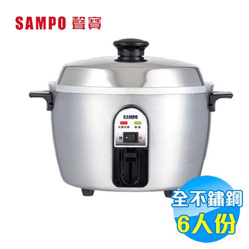 聲寶 SAMPO 6人份 全不鏽鋼電鍋 KH-QA06S