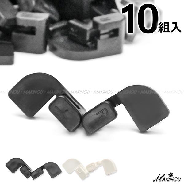 日本MAKINOU 魔術方塊零件|10對-魔術方塊專用門扣組-台灣製|日本牧野 收納櫃 連接扣 卡榫 掛鉤 MAKINO