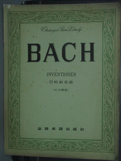 【書寶二手書T1/音樂_QFS】Bach巴哈創意曲