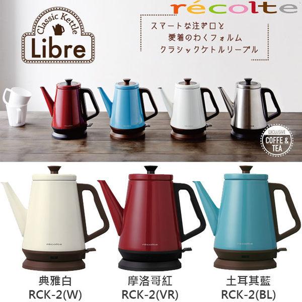 【現貨】 recolte 日本 麗克特 快煮壺 RCK-2  電熱壺 公司貨 全館免運