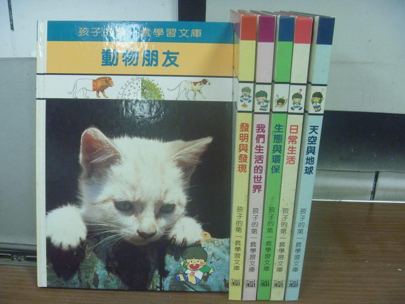 【書寶二手書T1/少年童書_RDA】動物朋友_發明與發現_我們生活的世界_天空與地球等_6本合售_孩子的第一套文庫