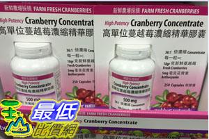 [105限時限量促銷] COSCO WEBBER NATURALS CRANBERRY 高單位蔓越莓濃縮精華膠囊 250粒 _C994336