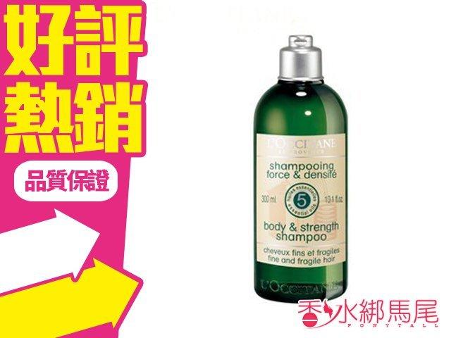 L'OCCITANE 歐舒丹 草本強韌洗髮乳 300ML◐香水綁馬尾◐