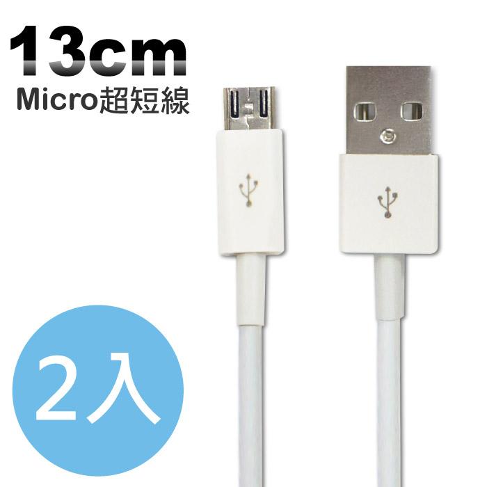 Micro USB 超短傳輸充電線(13cm) 傳輸線 通用款 超值二入組 適用多款智慧型手機 Samsung Sony HTC