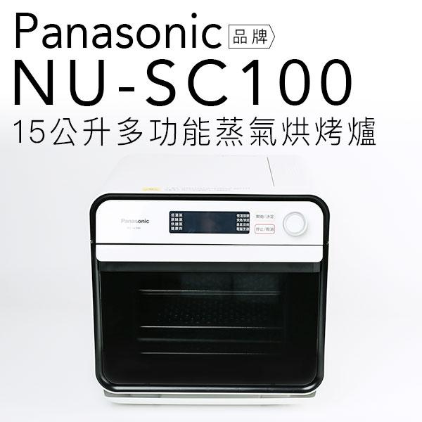 【贈涼被及食譜】Panasonic 國際牌 NU-SC100 蒸氣烘烤爐