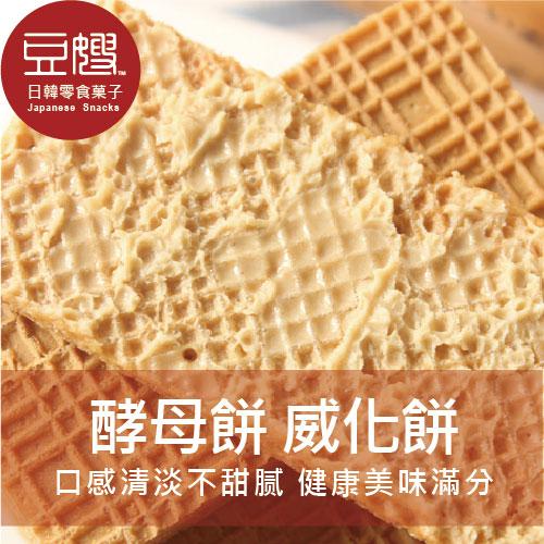 【豆嫂】日本零食 北日本(豆乳威化餅/天然酵母餅)