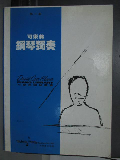【書寶二手書T1/音樂_PKE】可樂弗鋼琴獨奏(第一集)