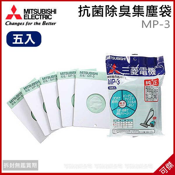 可傑 MITSUBISHI 三菱 日本製  吸塵器抗菌除臭集塵袋  5入 MP-3  公司貨