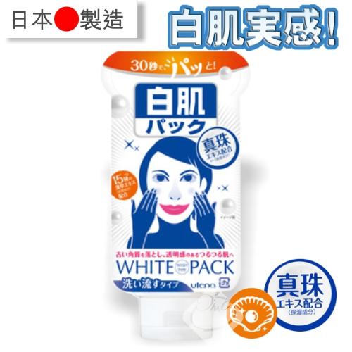 【日本】Utena美肌瞬間水洗面膜/展現透亮白嫩肌白肌美白/30秒快速吸收/瞬間美肌/水洗面膜/保溼美白╭。☆║.Omo Omo go物趣.║☆。╮