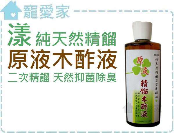 ☆寵愛家☆日本Yang漾-二次精餾純天然木酢原液250ml