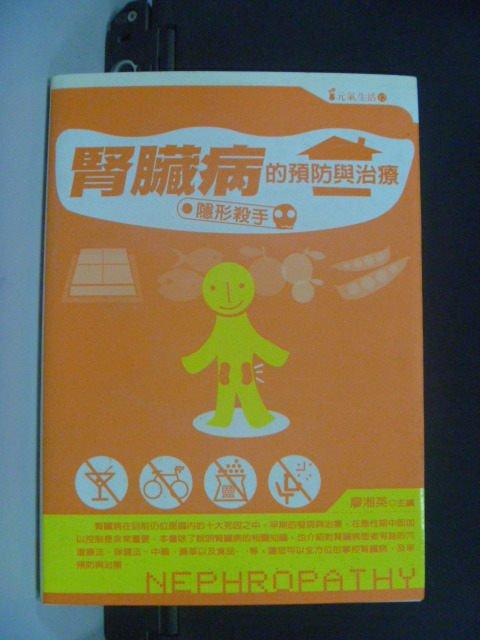 【書寶二手書T9/醫療_JOQ】腎臟病的預防與治療_廖湘萍
