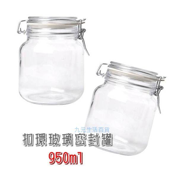 【九元生活百貨】扣環玻璃密封罐/950ml 玻璃罐 收納罐