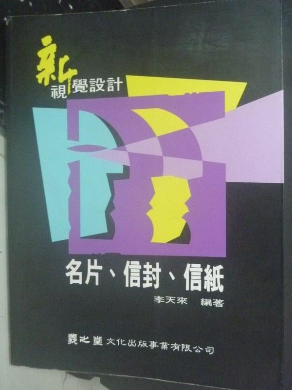 【書寶二手書T5/廣告_ZEF】新視覺設計:名片,信封,信紙_李天來