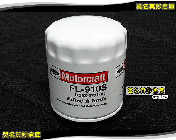 2P066 莫名其妙倉庫【汽油車機油芯】機油芯 Metro Focus I-MAX Mustang 2.3L
