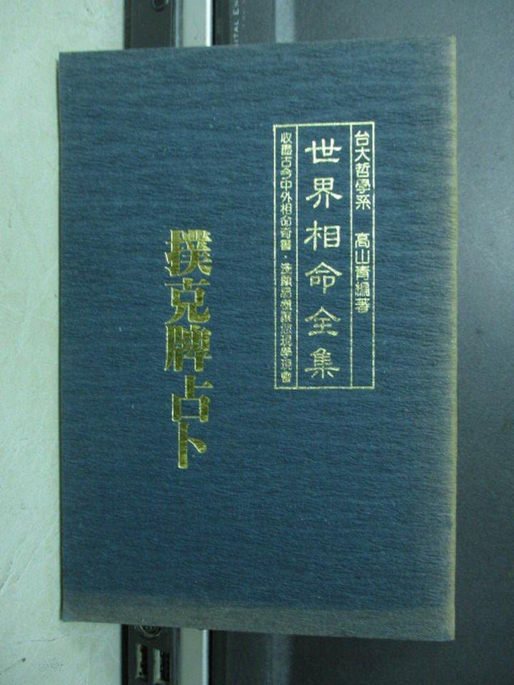 【書寶二手書T8/命理_NQO】撲克牌占卜_高山青