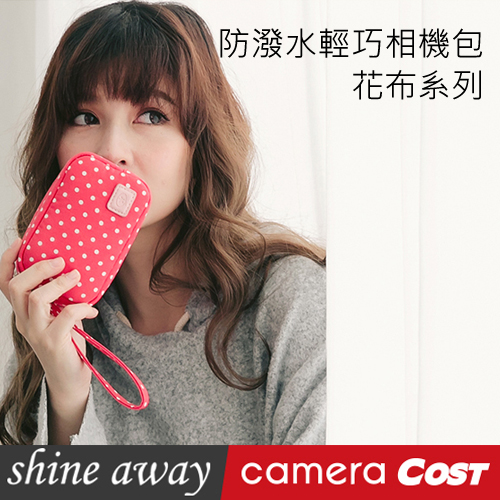 shine away 防潑水輕巧相機包 花布系列 適用多種機型 RX100 W810 ZR5000 S7000