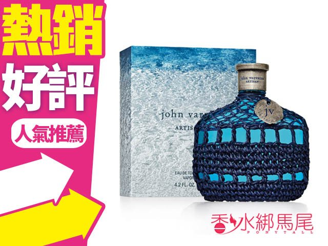 John Varvatos Artisan 工匠 Blu 男性香水 香水空瓶分裝 5ML◐香水綁馬尾◐