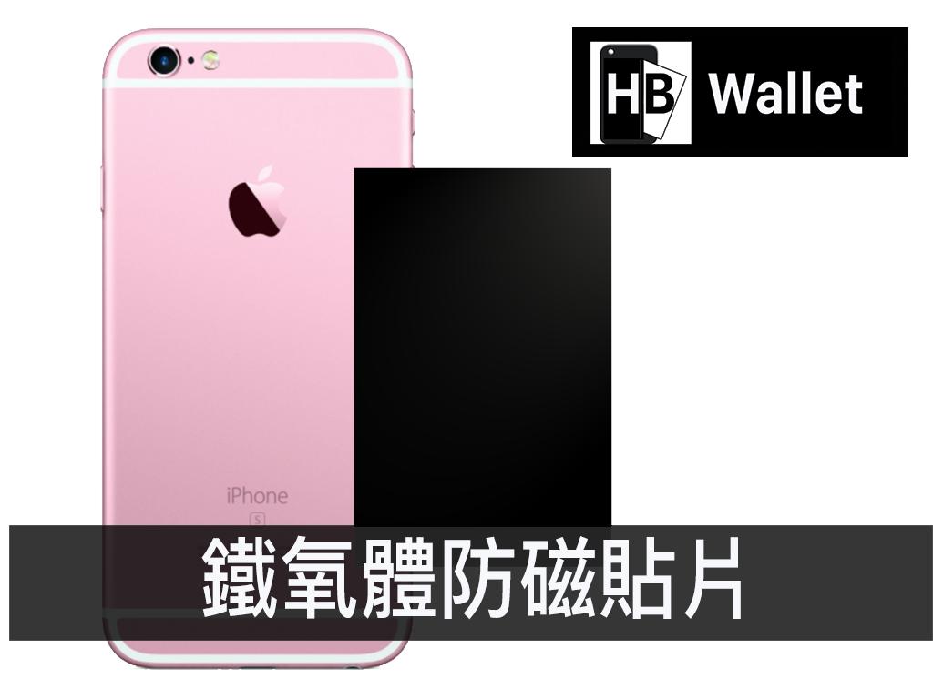 【HB Wallet】插卡錢包 iPhone 防磁貼片(有效隔絕干擾100% )