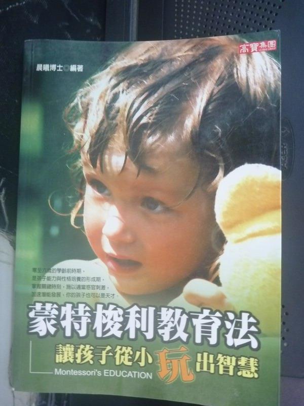 【書寶二手書T2/大學教育_HAE】蒙特梭利教育法:讓孩子從小玩出智慧_晨曦