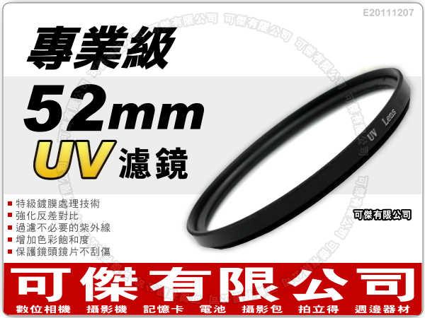可傑 專業級 52mm UV 保護鏡 可阻隔紫外線 增加色彩飽和度