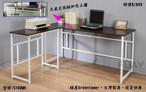 160穩固防潑水L型工作桌(長桌+側桌)電腦桌 書桌 辦公桌【馥葉】型號S160