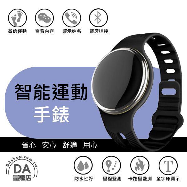 《DA量販店》聖誕禮物 觸控 訊息提醒 音樂播放 防水 藍芽 健康 運動 智能 手錶 黑(80-2837)