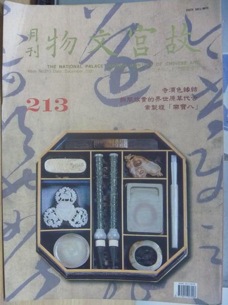 【書寶二手書T5/雜誌期刊_YJM】故宮文物月刊_213期_結緣色須寺等