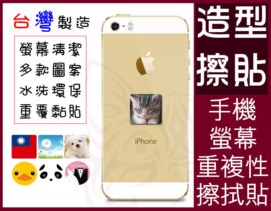 螢幕擦拭貼 【E8-018】 手機擦拭貼 可重複水洗 婚禮小物 交換禮物 台灣製造 Alice3C