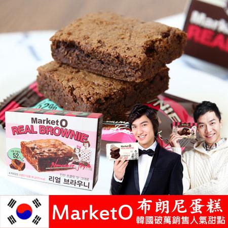 韓國超人氣 Market O 布朗尼蛋糕 (巧克力) 96g 巧克力磚 進口零食【N100277】