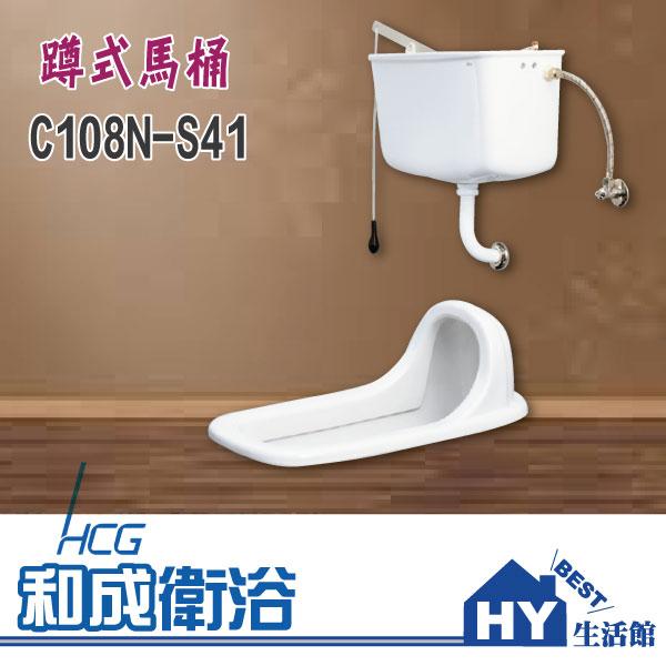 HCG 和成 C108N-S41 蹲式馬桶 含水箱 -《HY生活館》水電材料專賣店