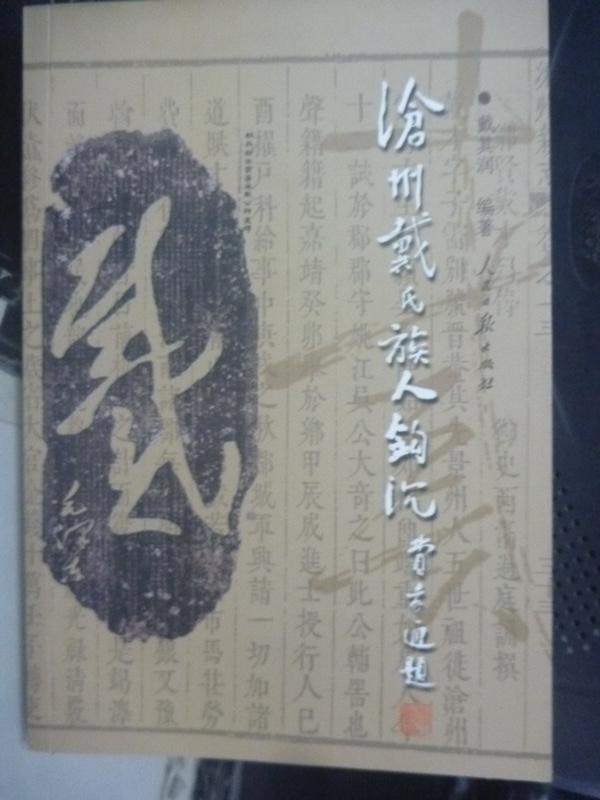 【書寶二手書T5/一般小說_HSO】滄州戴氏族人鉤沉_戴其潤_簡體書