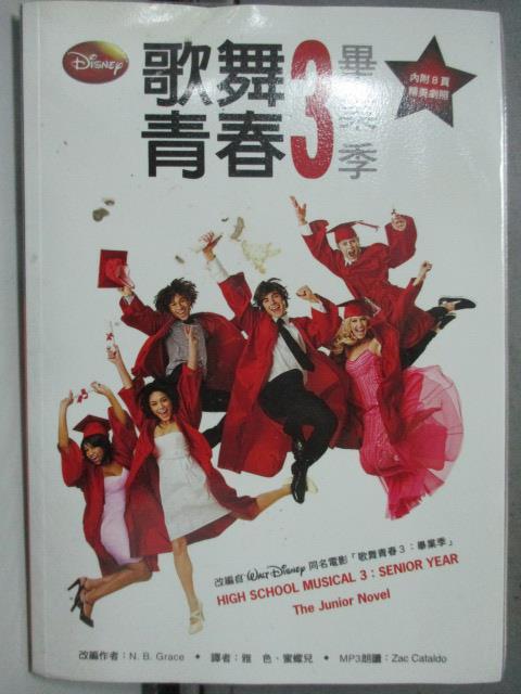 【書寶二手書T1/一般小說_HMG】歌舞青春 3_N.B.Grace_附光碟