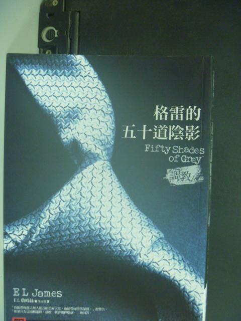 【書寶二手書T7/翻譯小說_HLY】格雷的五十道陰影I:調教_詹姆絲