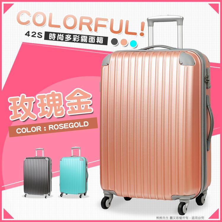 《熊熊先生》玫瑰金行李箱推薦 20吋登機箱旅行箱 42S 可擴充 霧面防刮 TSA鎖 拉桿箱