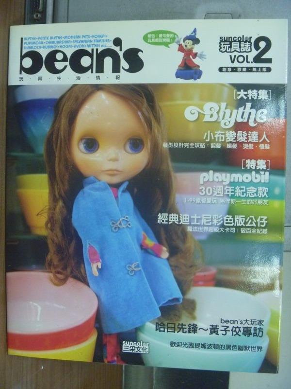 【書寶二手書T3/嗜好_PDX】bean's玩具誌_Vol.2_小布變髮達人等