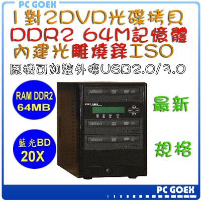 ☆軒揚pcgoex☆ 宏積 COPYKING 1對2DVD光碟 拷貝機 對拷機 CKV-DVD2S