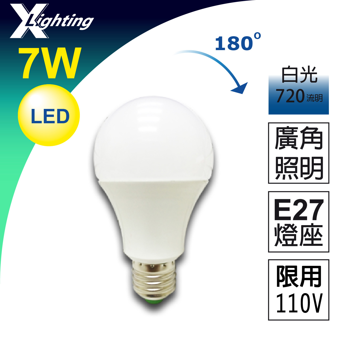 可調光 LED 7W E27(白光)燈泡 限110V EXPC X-LIGHTING(3W 5W 9W 10W 12W)