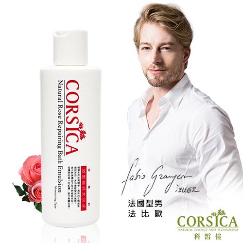 【CORSICA 科晳佳】玫瑰香氛沐浴乳-保濕型