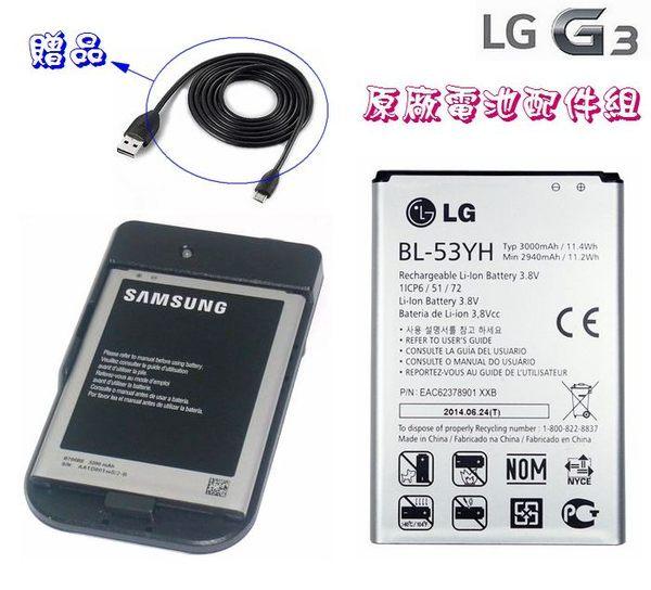 【免運費】【獨家贈品】LG BL-53YH G3【配件包】【原廠電池+台製座充】LG G3 D855 D850