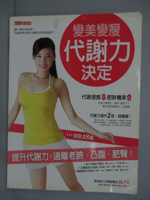【書寶二手書T1/美容_YKW】三采養生館_33期_變美變瘦代謝力決定
