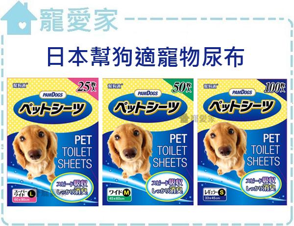 ☆寵愛家☆日本幫狗適寵物尿布