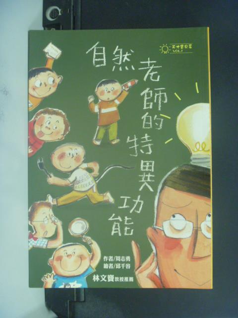 【書寶二手書T7/兒童文學_OPN】天才寶貝蛋01:自然老師的特異功能_周志勇