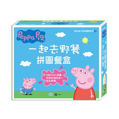【世一文化】卡通授權商品 - 粉紅豬小妹一起去野餐拼圖 C675171