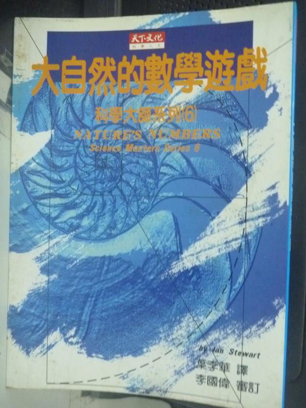 【書寶二手書T1/科學_LFU】大自然的數學遊戲_史都華