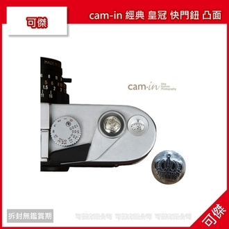 可傑 cam-in 經典 皇冠 快門鈕 凸面 CAM9111 X10 X100 X-PRO1 XE1 X20 X100s