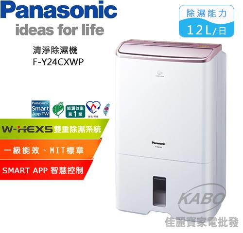 【佳麗寶】-(Panasonic國際牌)12L清靜除濕機【F-Y24CXWP】預購