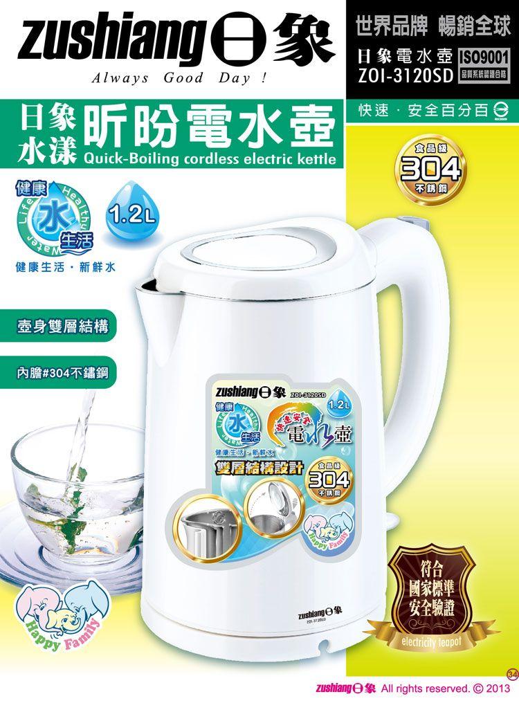 淘禮網   ZOI-3120SD 日象1.2L水漾昕昐快煮壺