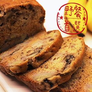 ★★芙甜人氣磅蛋糕 - 香蕉核桃★★