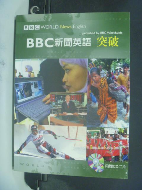 【書寶二手書T1/語言學習_IBS】BBC新聞英語突破(附2CD)_Gwen Berwick